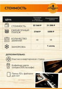 Стоимость занятий по фортепиано